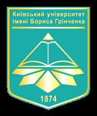 Університет імені бориса грінченка